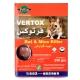 Vertox Minibloc 0.24Kg *